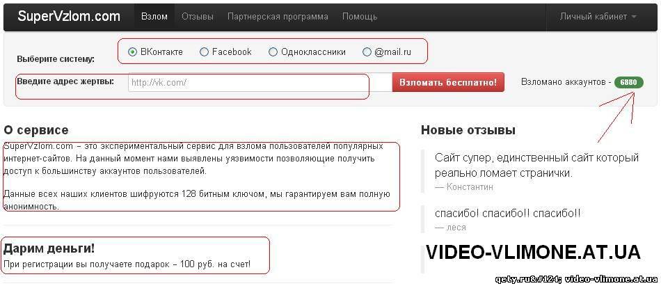 Новинки. бусплатно скачать скрипты для взлома вконтакте варьёз программу мо